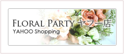 Floral Party ヤフー店 Yahoo Shoping